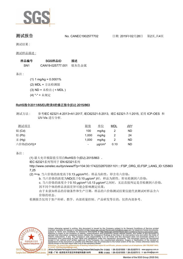 2019 RoHS Test Report 5# Chinese